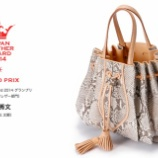 『Japan Leather Award 2014』の画像