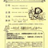 『環境に優しい石鹸を使ったお掃除教室が22日に川口市青木東公民館で開催されます』の画像
