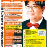『【お知らせ】次期参院選(全国比例)では山田太郎氏を推薦』の画像