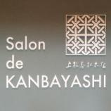 『上林春松本店の自分でお茶を淹れられる体験型カフェ『Salon de KANBAYASHI』いよいよ明日4月1日オープン!』の画像