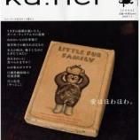 『雑誌 ku:nel (クウネル)に掲載されました』の画像
