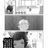 『【FF14まんが】新生エロッテさん第26話「ハウジング」』の画像