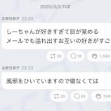 『【乃木坂46】北野日奈子、久保史緒里への愛がとんでも無いことに・・・『しーちゃんが好きすぎて目が覚める。メールでも溢れ出すお互いの好きがすごい・・・』』の画像