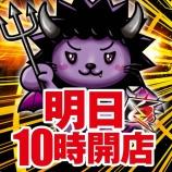 『10/7 KOK高槻 特日』の画像
