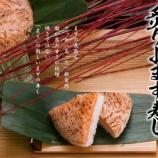 『美味しそうな富山名産 鱒の寿司を発見しました〜!』の画像