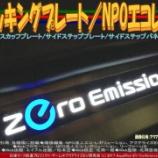 『キッキングプレート(9)/NPOエコレボ』の画像