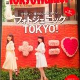 『東京ウォーカーに「東京やきとり革命!」が♪』の画像
