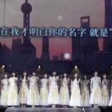 """『【乃木坂46】""""上海のファンに届いた!""""『Live in 上海 2019』今週早くもテレビオンエア決定キタ━━━━(゚∀゚)━━━━!!!』の画像"""