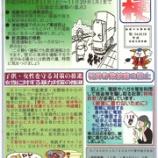 『「桔梗交番情報 11月号」が寄せられました』の画像