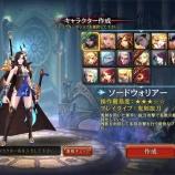 『【クリティカ ~天上の騎士団~】3月31日(火)メンテナンス内容のご案内』の画像