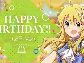 【ミリシタ】11/23は『星井美希』の誕生日!!
