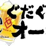 Fate/GrandOrderまとめ