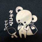 タチコマ卓球部のblog
