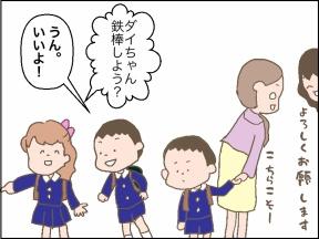 【4コマ漫画】野暮なこと聞くなやい【入園式シリーズ第4弾】