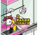 小6男児「姉ちゃんクレーンゲームの景品取れないよ~」 姉「機械の中に入っちゃえば笑」→児童相談所