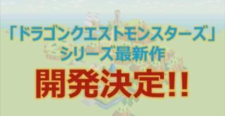 『ドラゴンクエストモンスターズ』シリーズ最新作が家庭用ゲーム機向けに発表!