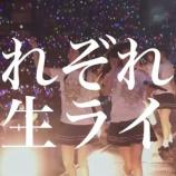 『【乃木坂46】公式LINEより動画が到着!今回の全ツ神宮は『それぞれの期生ライブ』が行われる模様!!』の画像