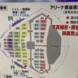 『【乃木坂46】すごい配列だな!!!『8thバスラ@ナゴヤドーム』アリーナ座席表がこちら!!!』の画像
