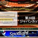 『【リアル口コミ評判】競馬劇場(KEIBA GEKIJO)』の画像