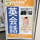 『船橋駅周辺 お勧めの英会話教室 Jabble 英会話スクール』の画像