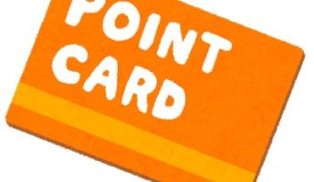 店員「当店のポイントカードはお餅でしょうか」【有名コピペが生まれたスレ】