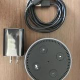 『Amazon Echo dotは、Google Home miniを完全に越えた!』の画像