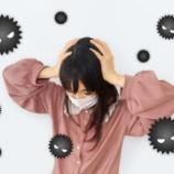 『次亜塩素酸水とエタノールは武漢コロナウイルスに効くそうです!』の画像
