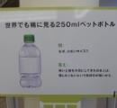 【衝撃】年々量を減らされる飲料水の正当な理由がこちらw、w、w、w、w