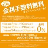 『【スタッフ日誌】金利手数料無料キャンペーンは11月1日(日)よりスタートいたしました!』の画像