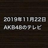 2019年11月22日のAKB48関連のテレビ