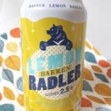 『【飲んでみた】酸っぱいのと苦味のベストバランス!「レモンラードラー」』の画像