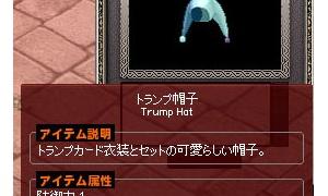 ×トランプかつら ○トランプ帽子