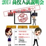 『2017 高校入試説明会』の画像