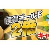 『【ジャマモン】7月2日(木)〜7月5日(日)開催キャンペーンのご案内』の画像