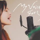 『[イコラブ] メンバーリレーブログ~「My Voice Is For You」裏話〜 諸橋沙夏『覚悟』』の画像