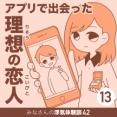 アプリで出会った理想の恋人【13】