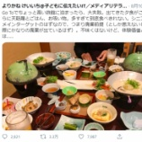 『廃棄前提おじさん5ch特定 名前よりかねけいいち田端大学が万座温泉の夕食が多すぎると批判しツイッター炎上』の画像