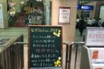 交野市駅にもあった『笹飾りの短冊』は無事に機物神社に奉納されたみたい〜京橋駅にお知らせが掲載されてる〜