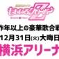 「今年のゆく桃くる桃は横アリか!!」大晦日12/31(火)横...