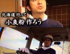 TOKIO、ラーメン作りでやはり小麦栽培を始める