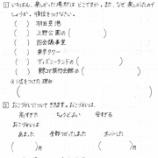 『実物資料集70 修学旅行アンケートと旅行記の書かせ方』の画像