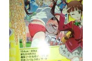 【グリマス】Comic REXにブルマ姿の亜利沙が!