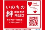 交野青年会議所が献血募集してる!〜今度はゆうゆうセンターのところ〜