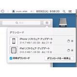 『iPad 、iPhone 等のiOS 9.3.4、PS Vitaの3.61 …、細々としたアップデートやバックアップ作業をしている。』の画像