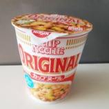 『アメリカで買える食品(カップラーメン)』の画像