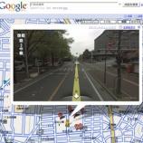 『これはスゴイ! Googleストリートビュ−に感動・驚嘆!!』の画像