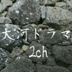 大河ドラマ2ch