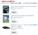 【朗報】PS4おじいちゃんが最後の大セールでとんでもねえ投げ売り価格wwww