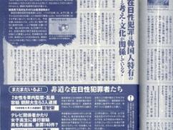 在日韓国人さんの性犯罪が多すぎて雑誌で特集が組まれてしまうwwwwwww