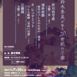 『鈴木秀美とオーケストラ・ニッポニカによる20世紀の三章』の画像